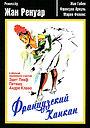Фільм «Французький канкан» (1954)