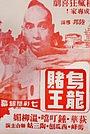 Фільм «Wu long Q wang» (1977)
