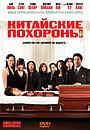 Фільм «Китайские похороны» (2008)