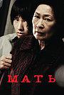 Фильм «Мать» (2009)