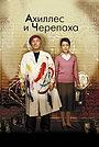Фільм «Ахіллес і черепаха» (2008)