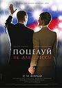 Фильм «Поцелуй не для прессы» (2008)