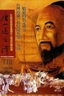 Фільм «Tangshan guo Taiwan» (1986)