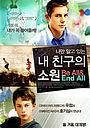 Фільм «The Be All and End All» (2009)