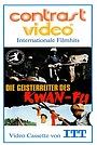 Фільм «Tian wang quan» (1972)