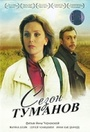 Фільм «Сезон туманов» (2008)