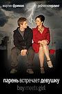 Серіал «Парень встречает девушку» (2009)