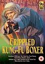 Фільм «Искалеченный боец Кунг Фу» (1979)