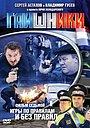 Серіал «Гаишники» (2007 – 2010)