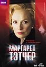 Фільм «Маргарет Тэтчер» (2009)