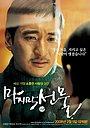 Фільм «Останній подарунок» (2008)