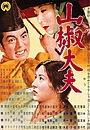 Фільм «Управитель Сансьо» (1954)