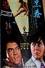 Фільм «Hei xiang» (1972)
