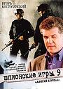 Фильм «Шпионские игры 9: Живая бомба» (2008)
