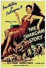 Фільм «История Шанхая» (1954)