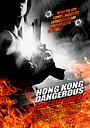 Фільм «Опасный Гонконг» (2008)