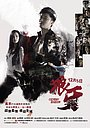 Фільм «Легендарний вбивця» (2008)