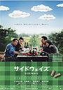 Фільм «На обочине» (2009)