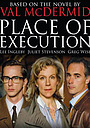 Серіал «Место казни» (2008)