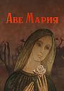 Мультфільм «Аве Мария» (1972)