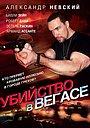 Фільм «Убивство у Вегасі» (2010)
