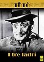 Фільм «Три вора» (1954)