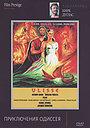 Фільм «Одіссея» (1954)