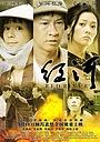 Фільм «Красная река» (2009)