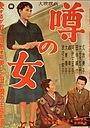 Фільм «Жінка, про яку ходять чутки» (1954)
