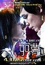 Фільм «Как сон» (2009)