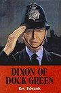 Сериал «Диксон из Док Грин» (1955 – 1976)