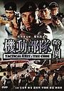 Фільм «Полицейский патруль: Код» (2008)