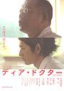 Фільм «Дорогой доктор» (2009)
