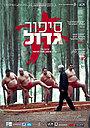 Фильм «Размер имеет значение» (2009)