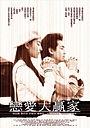 Фільм «Победитель в любви» (2004)