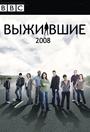 Серіал «Ті, що вижили» (2008 – 2010)
