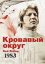 Фільм «Кровавый округ: 1983» (2009)