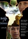 Фільм «Мост имён» (2012)