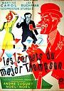Фільм «Записки майора Томпсона» (1955)