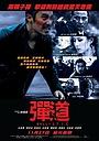 Фільм «Баллистика» (2008)