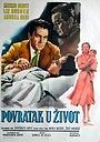 Фільм «Безнадёжное прощание» (1955)
