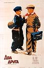 Фильм «Два друга» (1954)