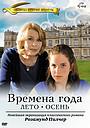 Серіал «Времена года Розамунды Пилчер» (2008 – 2009)