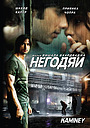 Фильм «Негодяи» (2009)