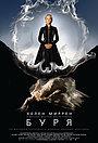 Фільм «Буря» (2010)