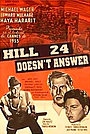 Фільм «Висота 24 не відповідає» (1955)