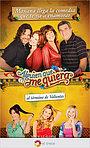 Серіал «Тот, кто меня любит» (2010)