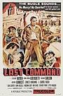 Фільм «Последняя команда» (1955)