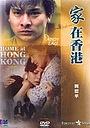 Фільм «Дом в Гонконге» (1983)