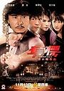 Фільм «Чемпионы» (2008)